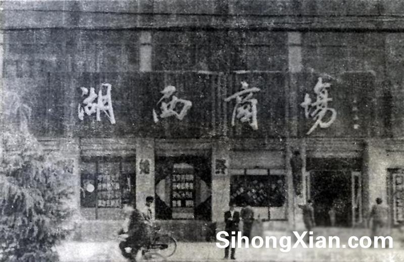 泗洪老照片之:湖西商场