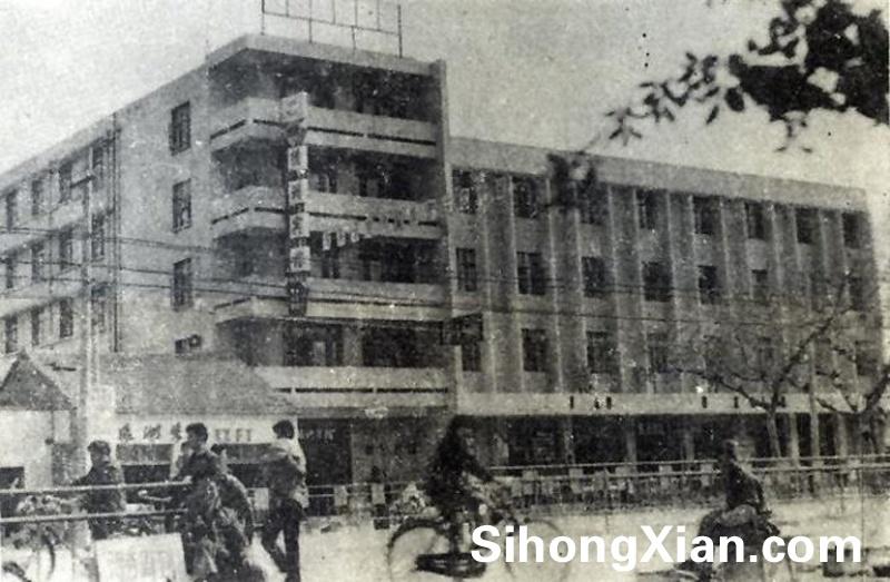 泗洪老照片之:猿州宾馆