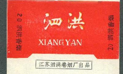 泗洪老照片:江苏泗洪卷烟厂泗洪香烟