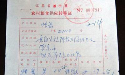 泗洪老照片:江苏省泗洪县农村粮食供应转移证