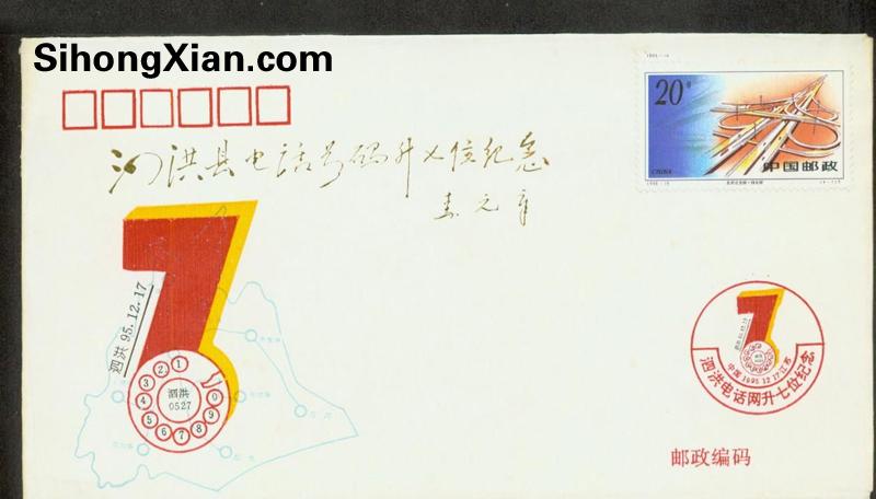 泗洪县电话号码升七位纪念封