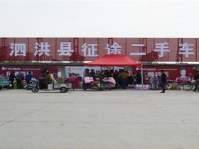 泗洪征途二手车超市