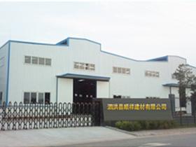 泗洪县顺祥建材有限公司