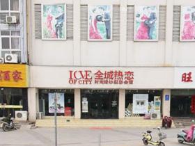 泗洪全城热恋婚纱摄影