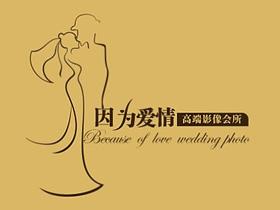 泗洪因为爱情婚纱摄影