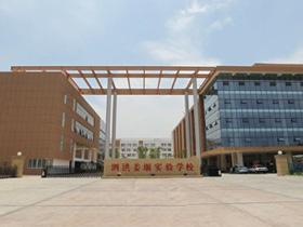 泗洪姜堰实验学校
