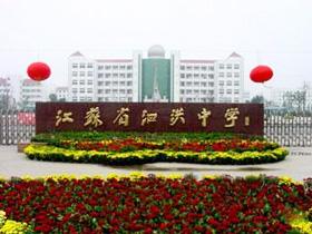 江苏省泗洪中学