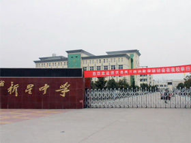 泗洪新星中学