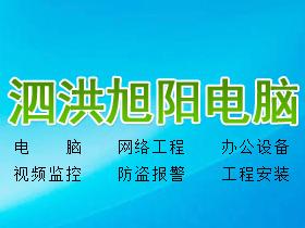 泗洪旭阳电脑公司