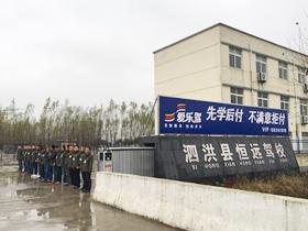 泗洪县恒远驾校