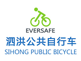 泗洪公共自行车