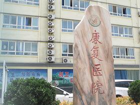 泗洪县康复医院
