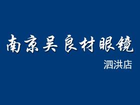 南京吴良材眼镜(泗洪店)