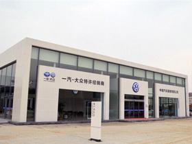泗洪一汽大众4S店