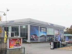 泗洪北京现代4S店