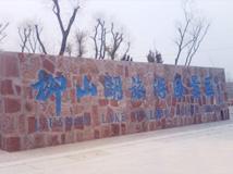 泗洪县柳山湖景区