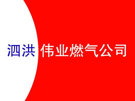 泗洪伟业燃气有限公司