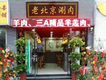 泗洪老北京涮肉火锅店