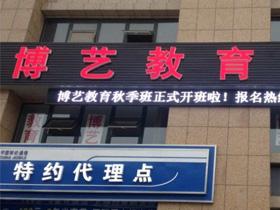 泗洪博艺教育