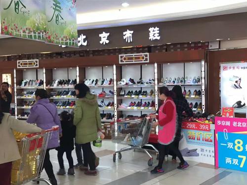 泗洪步京阁老北京布鞋店