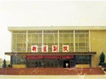 1990年的泗洪新星剧院老照片