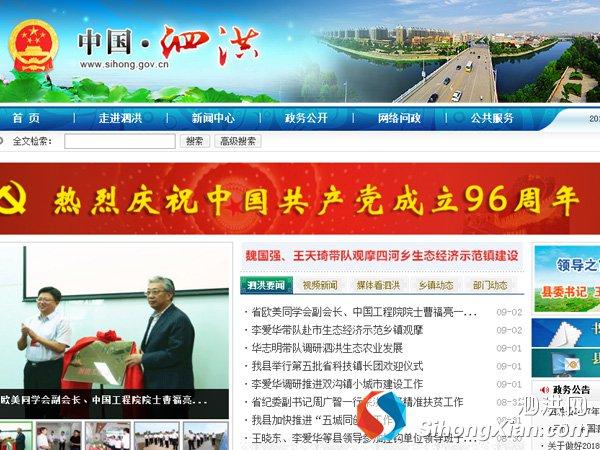 中国泗洪网截图