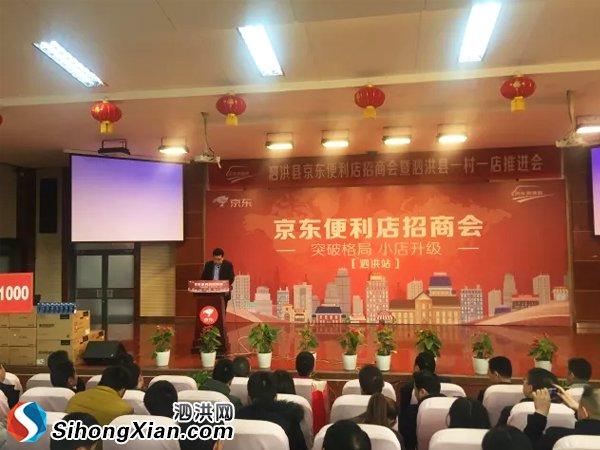 京东便利店招商会在泗洪成功举办