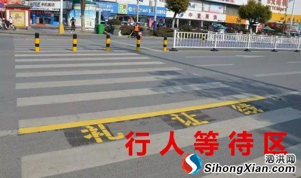 泗洪泗州大街部份道路斑马线封闭或合并