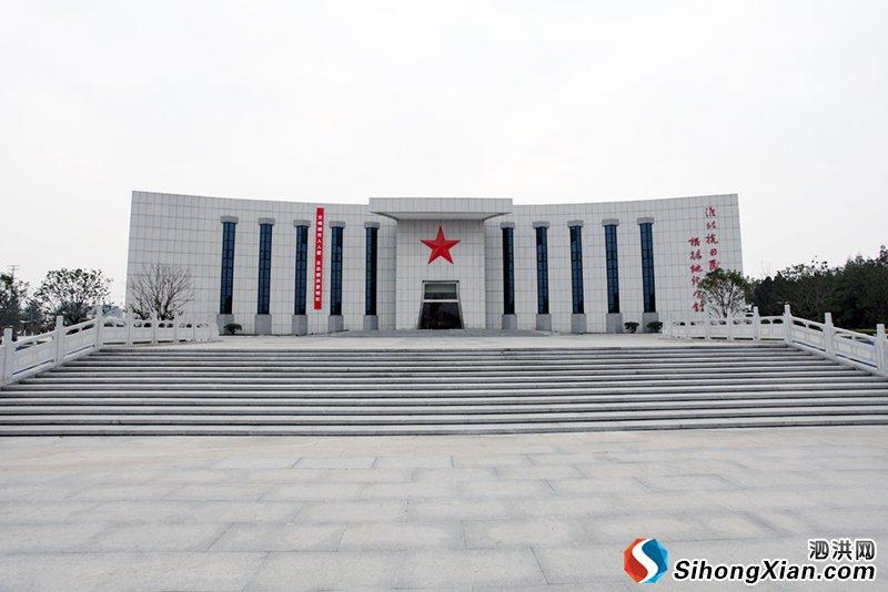泗洪淮北抗日民主根据地纪念馆