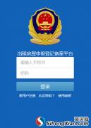 宿迁泗洪出租房屋申报登记备案信息服务平台使用教程