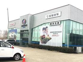 泗洪五菱汽车4S店