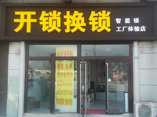 泗洪江师傅开锁公司
