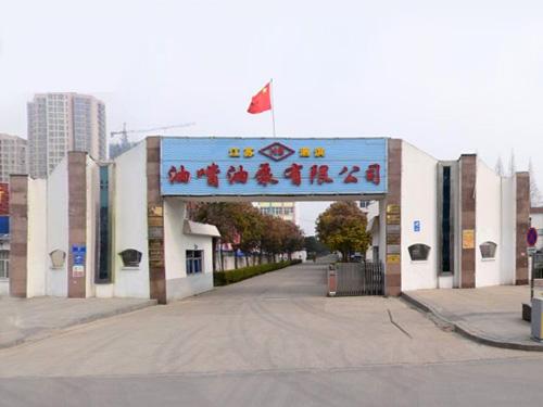 江苏泗洪油嘴油泵有限公司