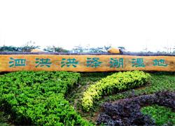 2018年春节期间泗洪接待游客33.2万人次