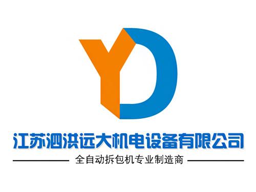 江苏泗洪远大机电设备有限公司