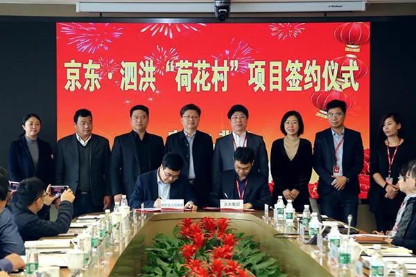 """泗洪京东""""荷花村""""项目签约仪式 在京东北京总部举办"""