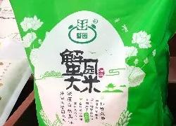 """苏北粮油""""蟹园牌""""泗洪大米 被评""""江苏好大米""""十大品牌"""