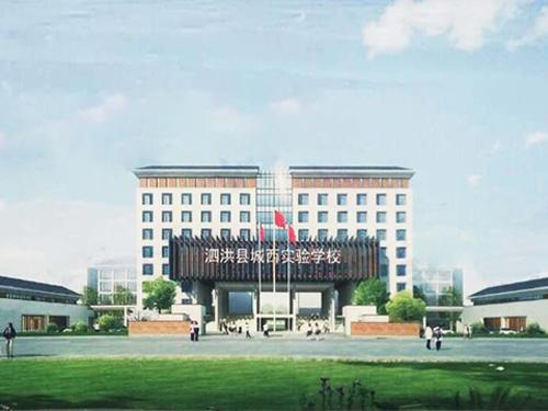 泗洪县城西实验学校