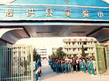 泗洪实验小学老照片