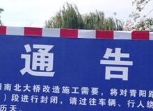 泗洪青阳南北大桥改造封路车辆绕行公告