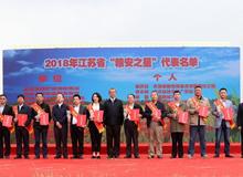 泗洪第三届稻米文化节隆重开幕