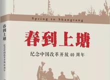 《春到上塘》成功入选庆祝改革开放40周年主题读物