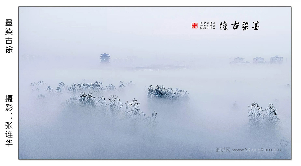 泗洪张连华摄影作品【古徐仙境】