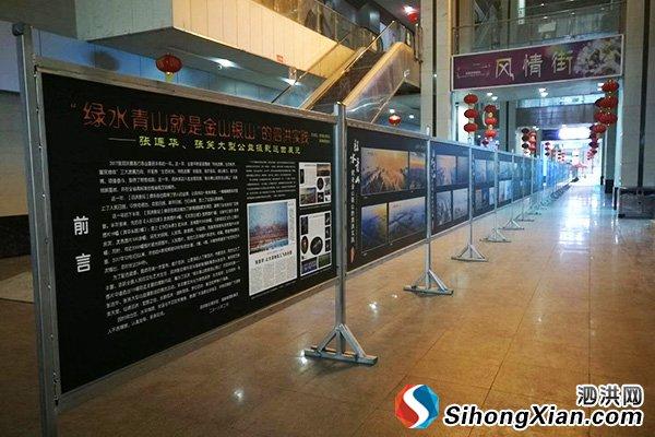 泗洪影坛张连华、张笑大型公益摄影巡回展在富园广场开展