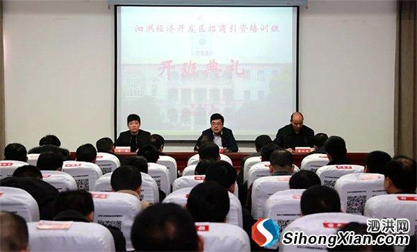 泗洪县招商引资专题培训班在苏州大学开班