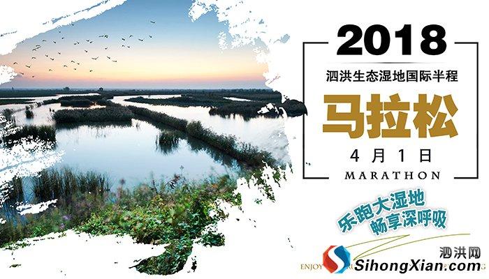 2018泗洪生态湿地国际半程马拉松