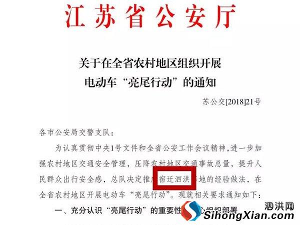 泗洪县非机动车\亮尾工程\做法被全省推广