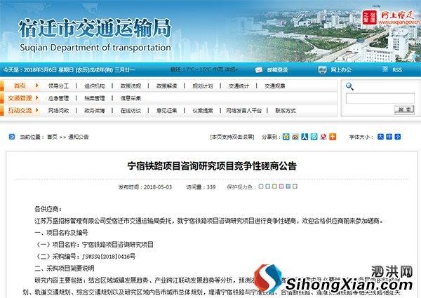 """又一条经过泗洪的高铁 """"宁宿铁路""""有新消息了"""