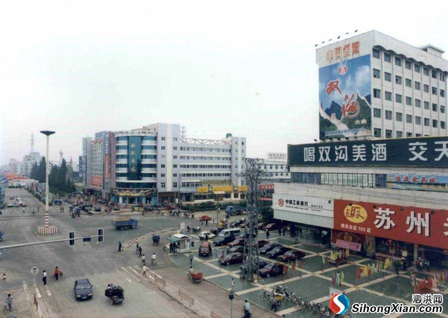 泗洪老照片泗洪人的新街口