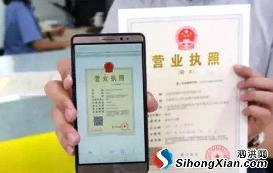 泗洪县首例通过手机办理的个体户营业执照诞生